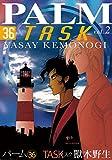 パーム (36) TASK vol.2 (ウィングス・コミックス)