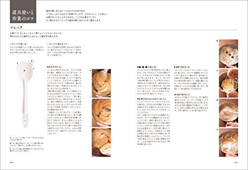 柴田書店『菓子工房ルスルスが教えるくわしくてていねいなお菓子の本』
