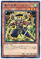 遊戯王/第10期/LVP2-JP047 真六武衆-カゲキ R