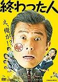 終わった人[DSTD-20150][DVD]