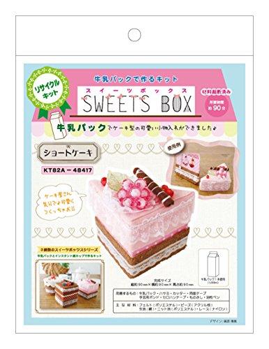 パイオニア 手芸キット 牛乳パックで作る スイーツボックス ショートケーキ 48417