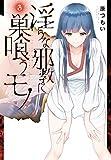 淫らな邪教に巣喰うモノ(3) (電撃コミックスNEXT)