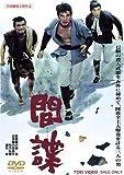 間諜[DVD]