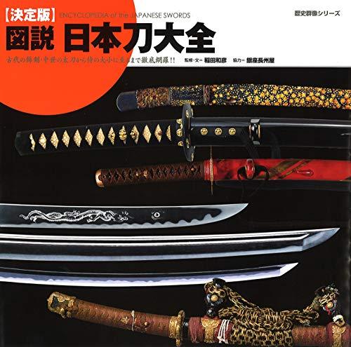 決定版 図説 日本刀大全 (歴史群像シリーズ)の詳細を見る