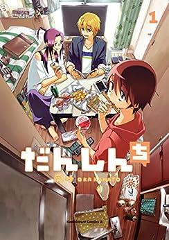 だんしんち(1) (角川コミックス・エース)