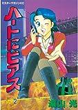 ハートにピアス(2) (モーニングコミックス)