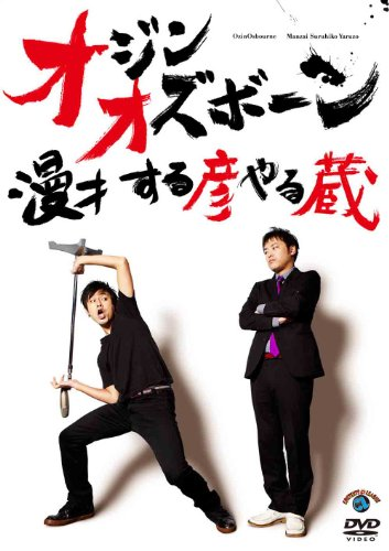 漫才 する彦やる蔵 [DVD]