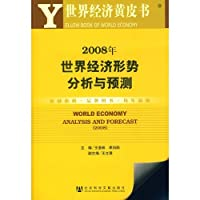 world economy Yellow Book 2008: Analysis and Forecast of World Economy (with CD-ROM SSDB )(Chinese Edition)