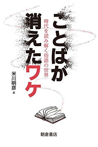 ことばが消えたワケ ─時代を読み解く俗語の世界─