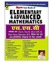 KIRAN SSC ELEMANTRE & ADVANCE MATHEMATICS(hindi)