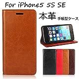 アイフォン iPhone 5 5s SE ケース カバー 手帳型 本革 レザー 財布型 カードポケット スタンド機能 マグネット式無し 5ケース 5sケース SEケース ライトブラウン