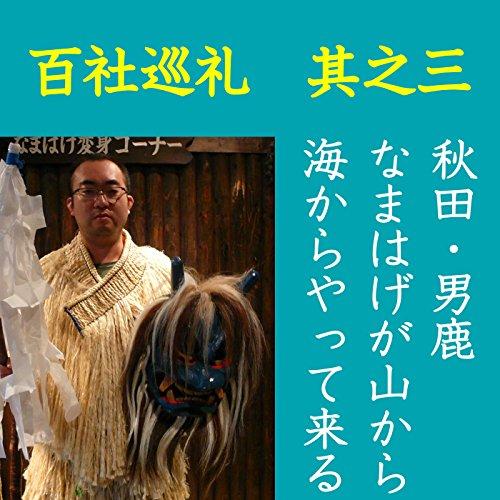 『高橋御山人の百社巡礼/其之三 秋田・男鹿 なまはげが山から海からやって来る』のカバーアート