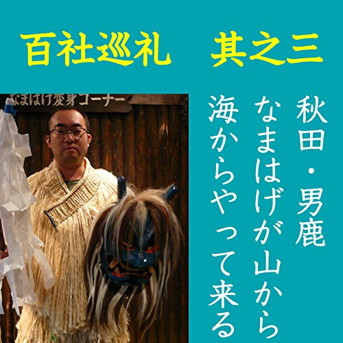 高橋御山人の百社巡礼/其之三 秋田・男鹿 なまはげが山から海からやって来る