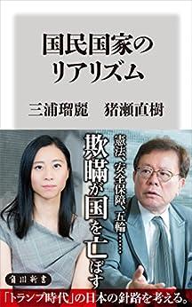 [三浦 瑠麗, 猪瀬 直樹]の国民国家のリアリズム (角川新書)