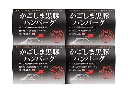グルメ・スタジアム 鹿児島黒豚ハンバーグ GH-30 かごしま黒豚ハンバーグ8(100g×2個×4)