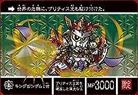 ナイトガンダム カードダスクエスト 第4弾 光の騎士 限定カード KCQ-PR-047 キングガンダムⅠ世