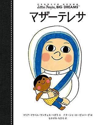 マザーテレサ (小さなひとりの大きなゆめ)