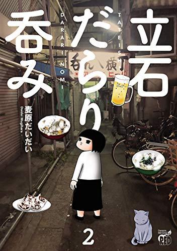 立石だらり呑み 2 (チャンピオンREDコミックス)