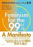 99%のためのフェミニズム宣言