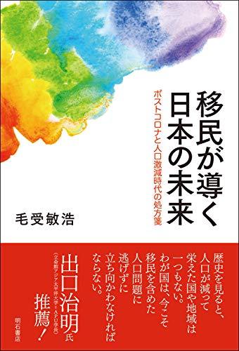 移民が導く日本の未来――ポストコロナと人口激減時代の処方箋の詳細を見る