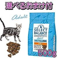 【おまけ付】セレクトバランス・アダルト・チキン/1才以上の成猫 500g