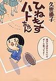 ひねもすハトちゃん (ウィングス・コミックス)