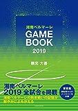 湘南ベルマーレGAMEBOOK 2019 - 隈元大吾