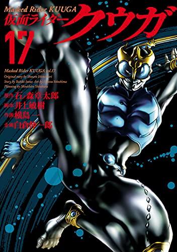 仮面ライダークウガ(17) (ヒーローズコミックス)