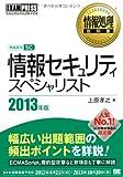 情報処理教科書 情報セキュリティスペシャリスト 2013年版