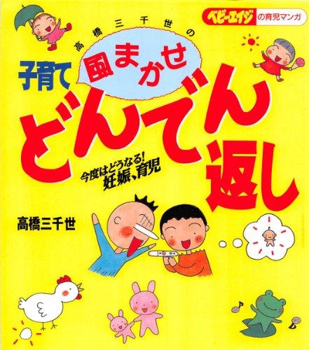 takahashimichiyonokazemakasekosodadedondengaeshi (Japanese Edition)