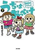 うちはおっぺけ 3姉妹といっしょ(7) (バンブーコミックス すくパラセレクション)