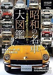 月刊自家用車 増刊 2019年7月号 (昭和の名車大図鑑)