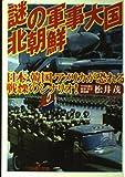 謎の軍事大国 北朝鮮―日本・韓国・アメリカが恐れる戦慄のシナリオ! (新潮OH!文庫)