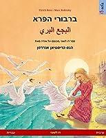 ברבורי הפרא - البجع البري (עברית - ערבית): ספר ילדים דו לשוני מבוסס על אגדה מאת הנס כרי&# (Sefa Picture Books in Two Languages)