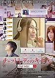チャットレディのキセキ[DVD]