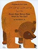 [Brown Bear, Brown Bear, What Do You See? In Arabic and English: 1] [By: Bill Martin] [April, 2003] - Mantra Lingua - 15/04/2003