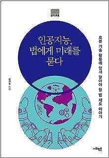韓国語書籍, 未来学, 社会問題/인공지능, 법에게 미래를 묻다 - 정상조/로봇 기술 활용에 앞서 알아야 할 법 제도 이야기/韓国より配送