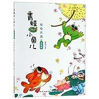 青蛙和小鱼儿(美绘版):虫虫大侠