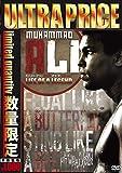 ウルトラプライス版 モハメド・アリ/Muhammad Ali Life of a L...[DVD]