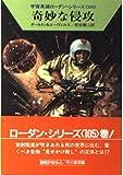 奇妙な侵攻 (ハヤカワ文庫 SF(584)―宇宙英雄ローダン・シリーズ 105)