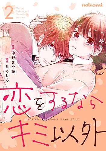 恋をするならキミ以外 2巻 (noicomi)