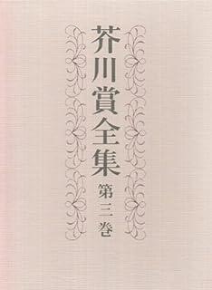 芥川賞全集 第三巻