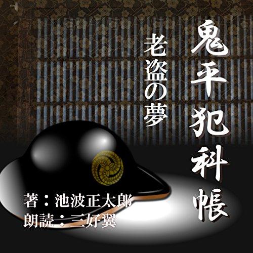 『老盗の夢(鬼平犯科帳より)』のカバーアート