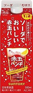 【1本で約10杯分・自分好みで楽しめる赤玉パンチ】ソーダでおいしい赤玉パンチ 紙パック [ 赤ワイン ライトボディ 日本 500ml ]