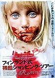 フィンランド式残酷ショッピングツアー[DVD]