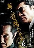 新・首領への道 6[DVD]