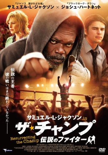 サミュエル・L・ジャクソン in ザ・チャンプ 伝説のファイター [DVD]