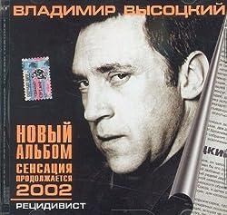 Vladimir Vysotsky. Retsidivist