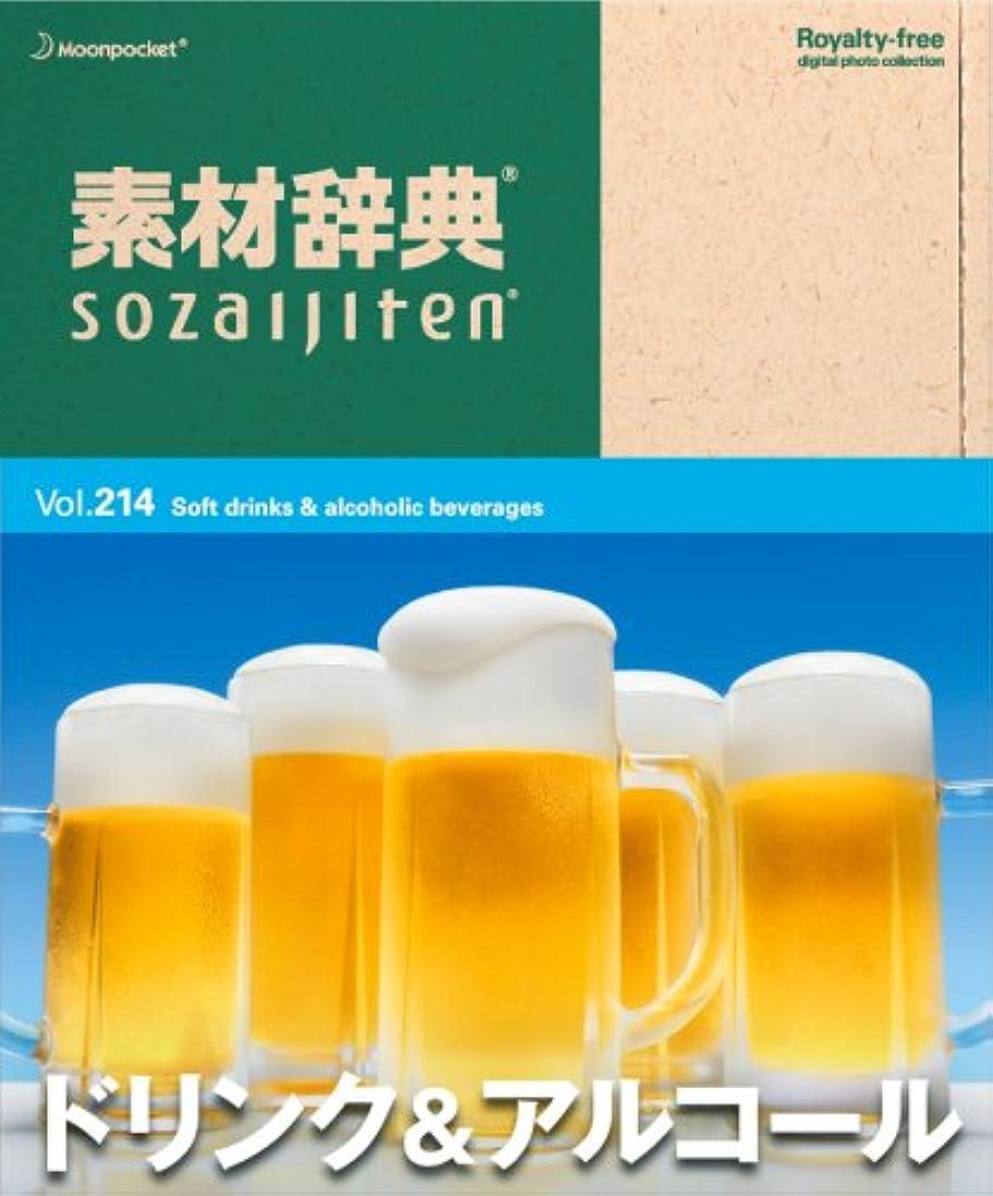 願望復活させる効果的素材辞典 Vol.214 ドリンク&アルコール編