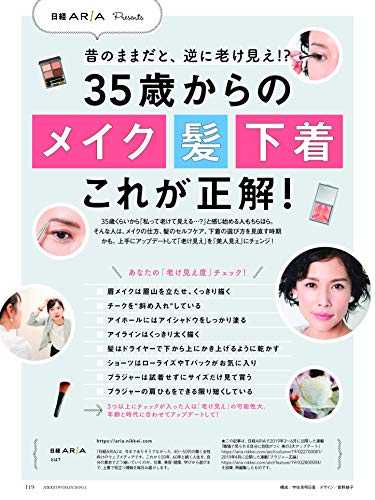 日経ウーマン 2019年11月号 商品画像